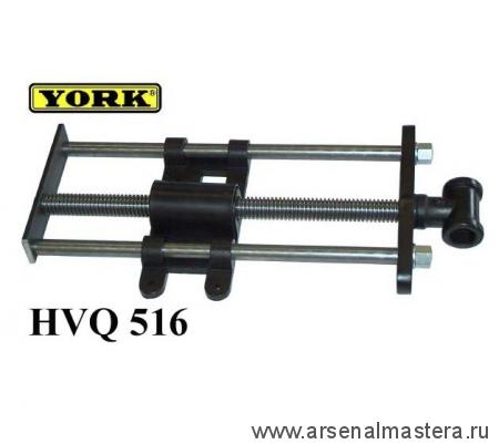 Винт для верстачных тисков с двумя направляющими D28мм 550/335мм, быстрозажимной York HVQ 516 М00012150