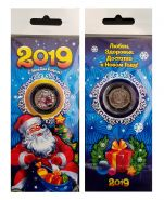 1 рубль НОВЫЙ ГОД 2019, цветная эмаль №6