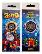 1 рубль НОВЫЙ ГОД 2019, цветная эмаль №9