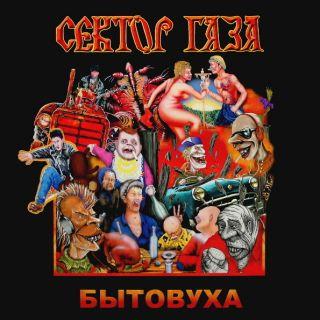 СЕКТОР ГАЗА  Бытовуха (Best) 2018