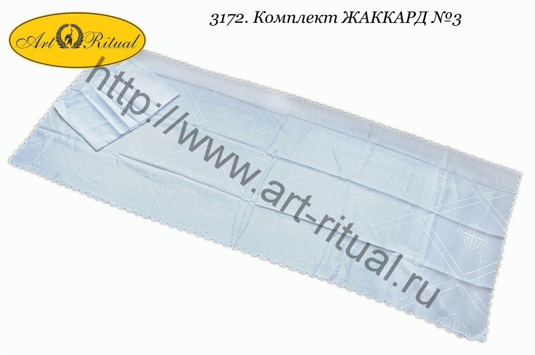 3172. Комплект ЖАККАРД №3