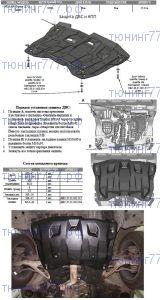 Защита картера и кпп, АВС-Дизайн, композит 6мм