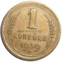 1 копейка 1939 года # 1