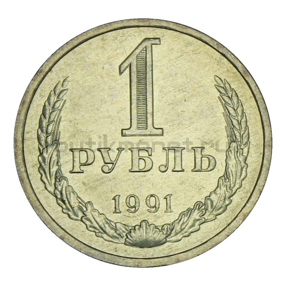 1 рубль 1991 Л UNC