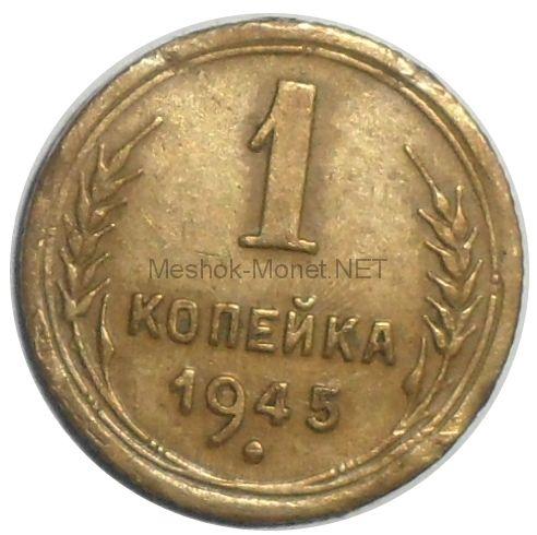 1 копейка 1945 года # 1