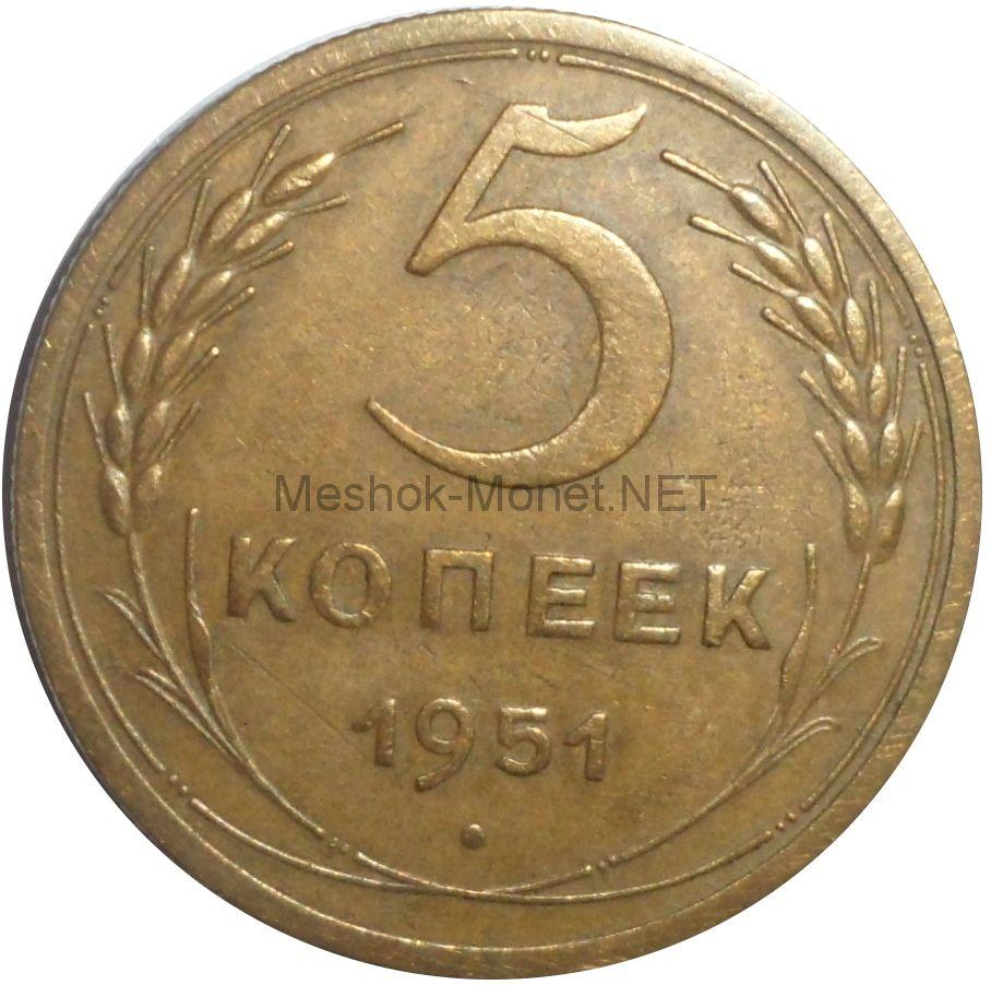5 копеек 1951 года # 2
