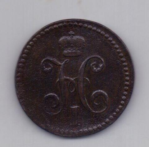 3 копейки 1840 года Украшенный вензель