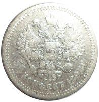 50 копеек 1895 года АГ # 1