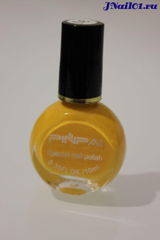 Лак для стемпинга PinPai № 8