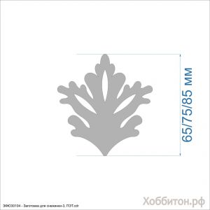 Шаблон ''Заготовка для снежинки-3'' , ПЭТ 0,7 мм (1уп = 5шт)