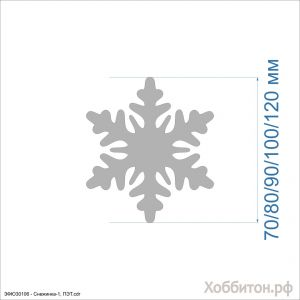 Заготовка ''Снежинка-1'' , ПЭТ 0,7 мм (1уп = 5шт)