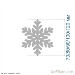 Заготовка ''Снежинка-2'' , ПЭТ 0,7 мм (1уп = 5шт)