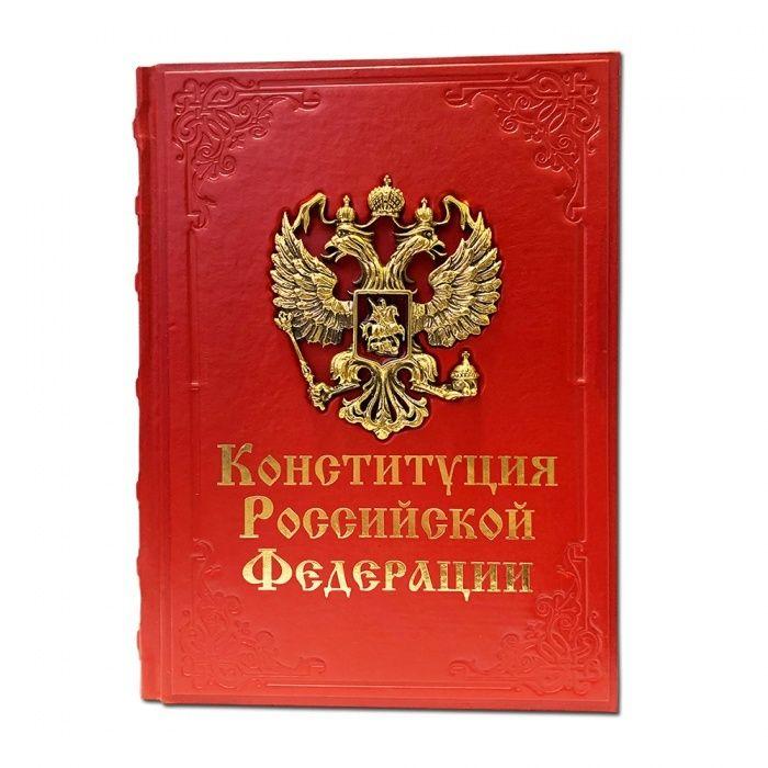 Конституция Российской Федерации Арт. 602(з)