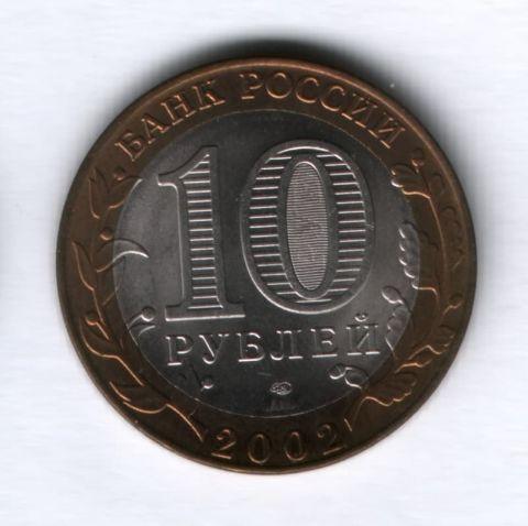 10 рублей 2002 года Министерство финансов РФ