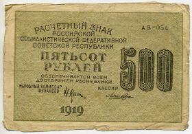 500 рублей 1919 АВ-054 Крестинский-Лошкин