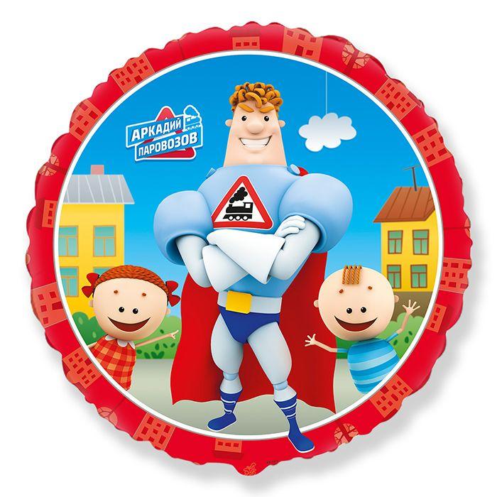 Аркадий Паровозов красный круглый шар фольгированный с гелием