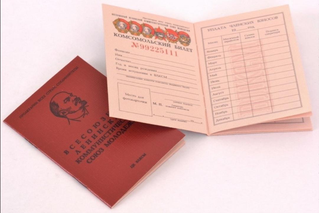 Комсомольский билет и учётная карточка