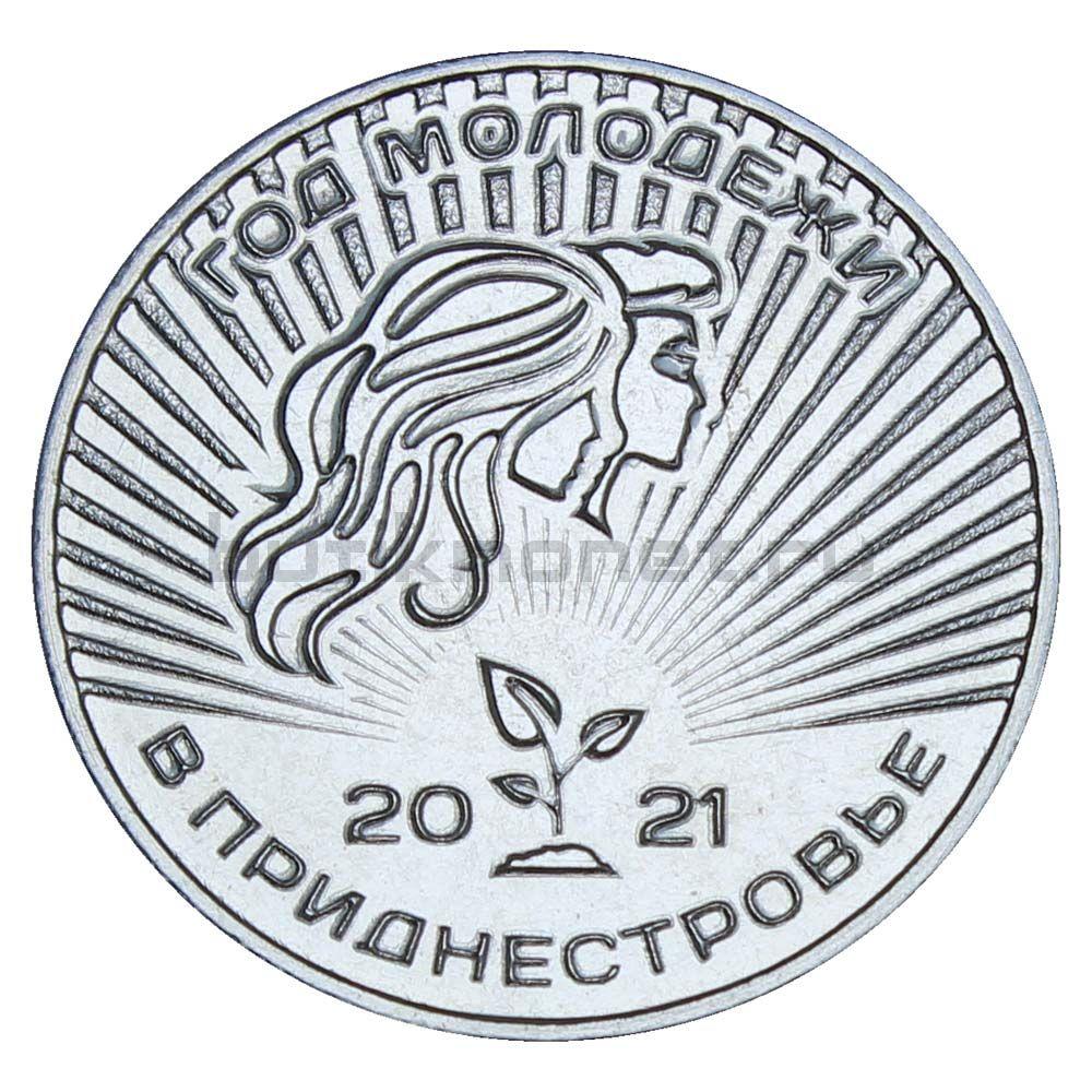 25 рублей 2021 Приднестровье Год молодёжи в Приднестровье