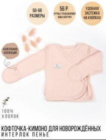 Кофточка-кимоно, светло-розовый