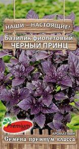 Базилик фиолетовый Чёрный принц (Премиум сидс)