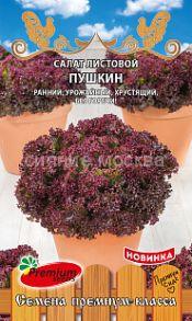 Салат листовой Пушкин (Премиум сидс)
