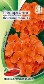 Пеларгония крупноцветковая Венеция Оранж F1 (Премиум сидс)