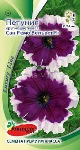 Петуния крупноцветковая Сан Ремо Вельвет F1 (Премиум сидс)