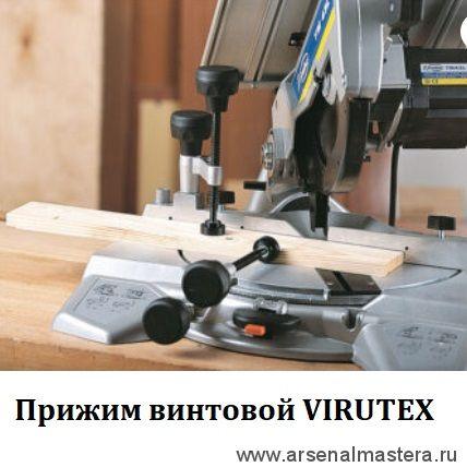 Прижим винтовой комплект 2 шт. для пилы торцовочной VIRUTEX 3345416