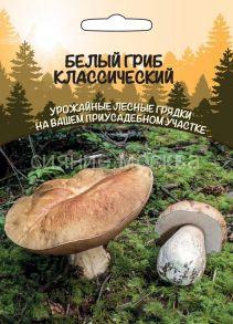 Белый гриб Классический (Уральский Дачник)