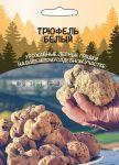Tryufel-Belyj-Uralskij-Dachnik