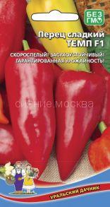 Перец сладкий Темп F1 (Уральский Дачник)
