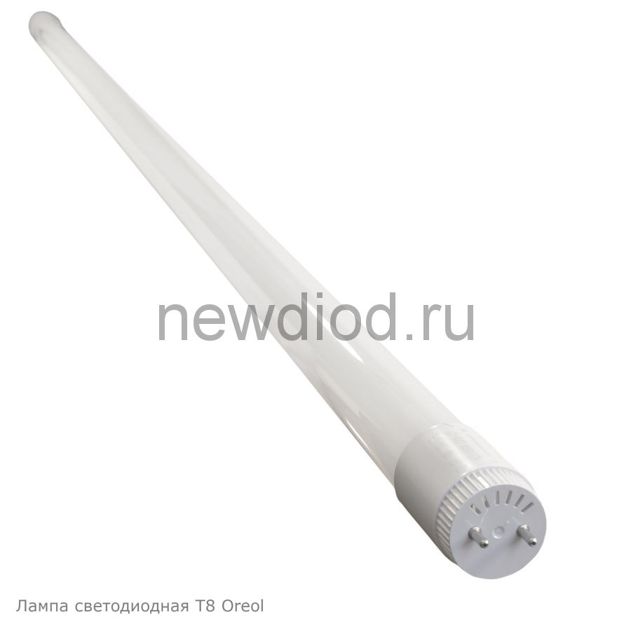 Лампа светодиодная МАТОВАЯ T8 18Вт-1800Лм 5000K 1200мм Oreol