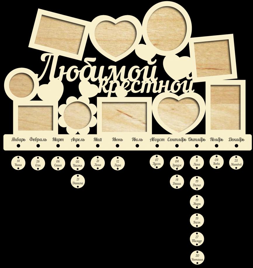 Календарь семейный из натурального дерева с рамками