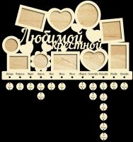 семейный календарь с рамками из натурального дерева