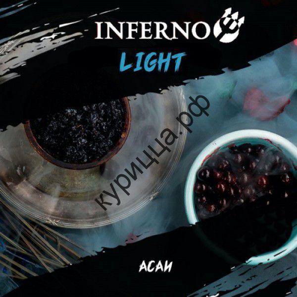 Табак Inferno Light Асаи  -1 гр.