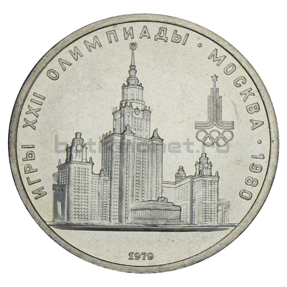 1 рубль 1979  Главное здание МГУ (Олимпиада-80) UNC