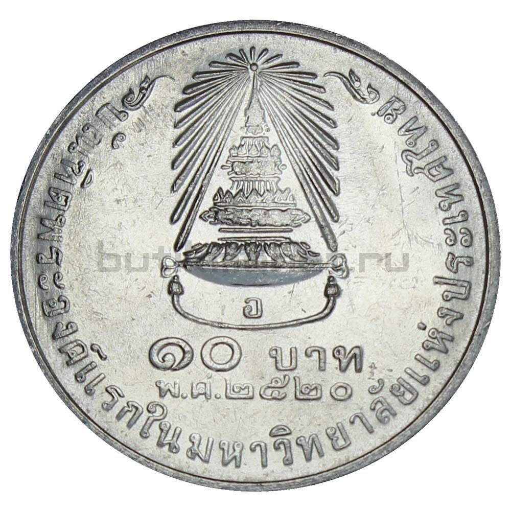 10 бат 1977 Таиланд Выпускной Принцессы Сириндхорн