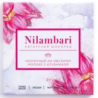 Шоколад молочный на овсяном молоке с клубникой. Nilambari. 65 г