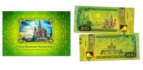 100 рублей - Собор Василия Блаженного. Памятная банкнота в буклете
