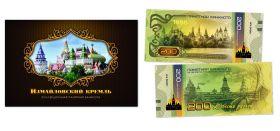 100 рублей - Измайловский кремль. Памятная банкнота в буклете