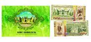 100 рублей - Кисловодск (серия Города России). Памятная банкнота в буклете.