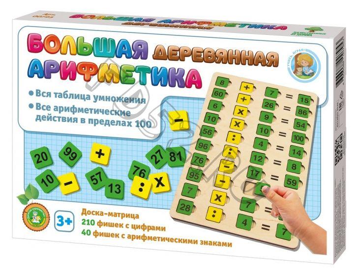 """Настольная Игра """"Большая деревянная Арифметика"""" 103996"""