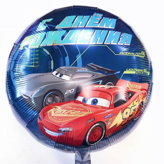 Тачки С Днем Рождения круглый шар фольгированный с гелием