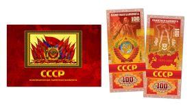 100 рублей - Память об СССР. Памятная банкнота в буклете.