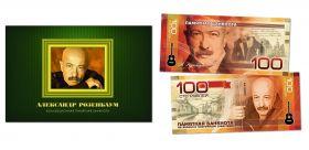 100 рублей - Александр Розенбаум. Памятная банкнота в буклете.