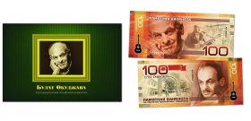 100 рублей - Булат Окуджава. Памятная банкнота в буклете.