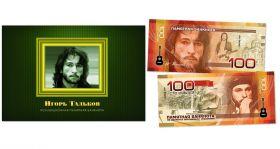 100 рублей - Игорь Тальков. Памятная банкнота в буклете.