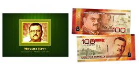 100 рублей - Михаил Круг. Памятная банкнота в буклете.