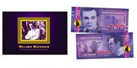 100 рублей - Муслим Магомаев. Памятная банкнота в буклете.