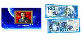 100 рублей - Юрий Гагарин. Космос. Памятная банкнота в буклете.